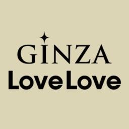 GINZA LoveLove公式アプリ