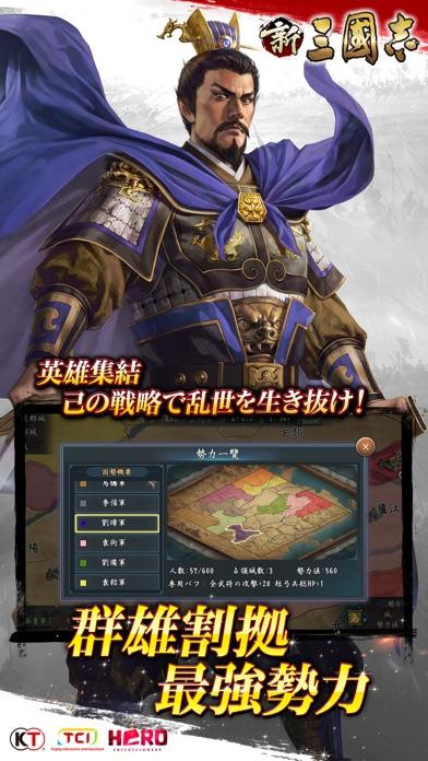 新三國志:育成型戦略シミュレーションゲームのおすすめ画像7
