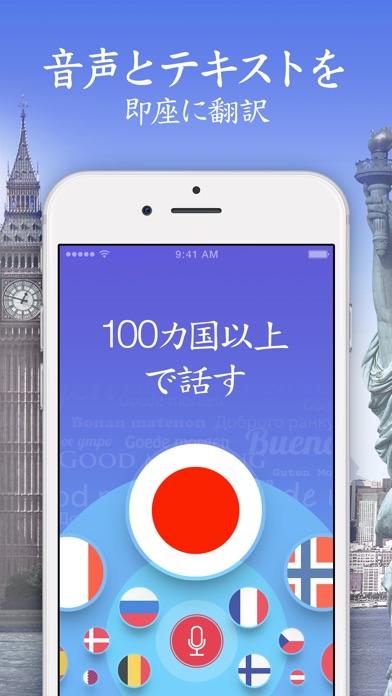 音声翻訳者 - 外国語翻訳アプリ ScreenShot0