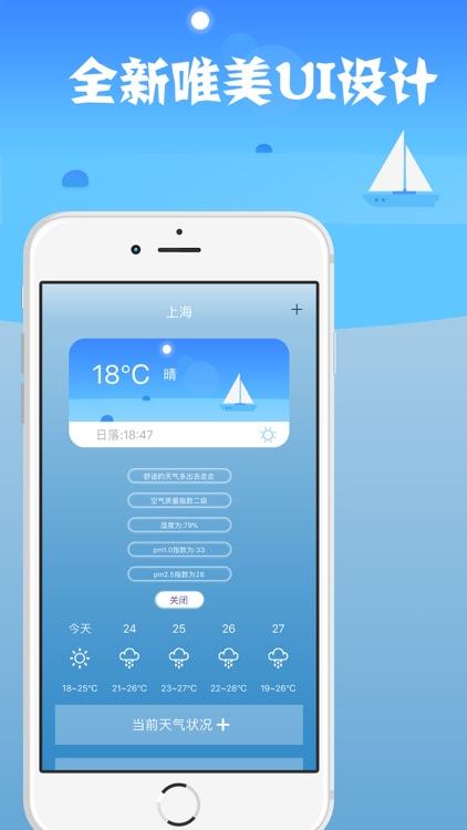360天气预报-权威查询空气质量和天气预报