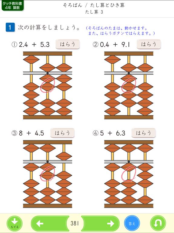 タッチ教科書 小学4年算数【スクール版】のおすすめ画像3