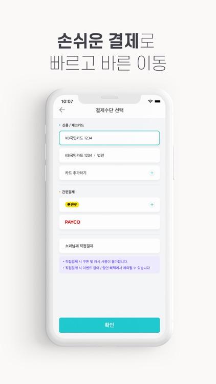 마카롱M (마카롱택시) - 새로운 이동을 만들다 screenshot-4