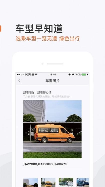 飞牛巴士 screenshot-6