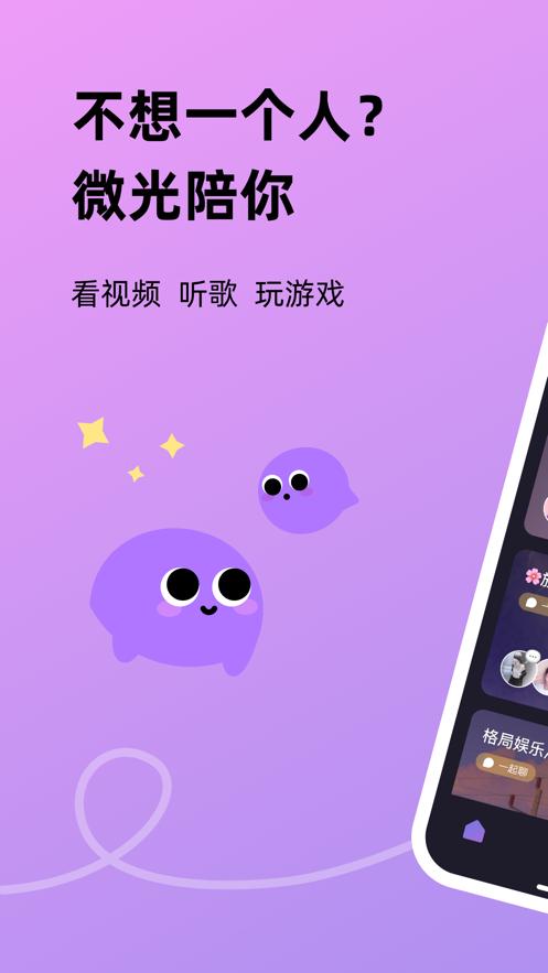 微光-和你一起才有趣 App 截图