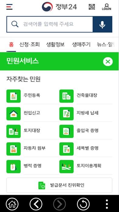 정부24(구 민원24) for Windows