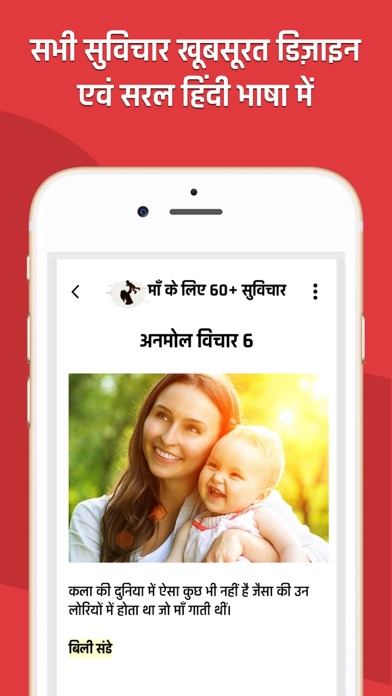 Quotes For Mother Hindi App Price Drops