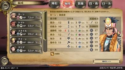 サガ スカーレット グレイス 緋色の野望 screenshot1