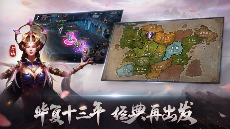 QQ华夏 screenshot-2