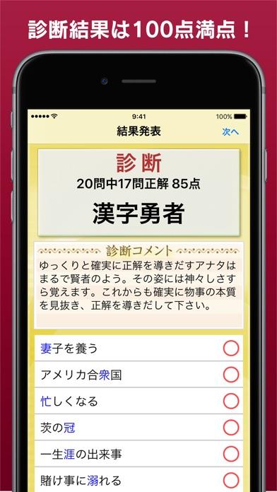 漢字力診断 ScreenShot3