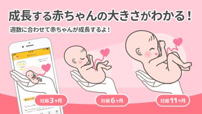 妊娠したらママびより ScreenShot1