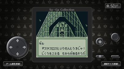 Sa・Ga COLLECTIONのおすすめ画像7