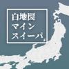 株式会社baton - 白地図マインスイーパ アートワーク