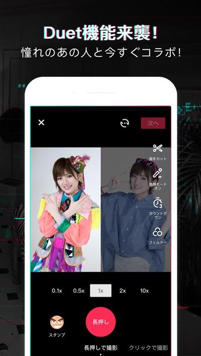 Tik Tok ティックトック - 動画ソーシャルアプリのスクリーンショット1