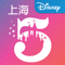 App Icon for Shanghai Disney Resort App in United States IOS App Store