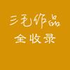 CHANG JIE YAN - 三毛作品全收录 アートワーク