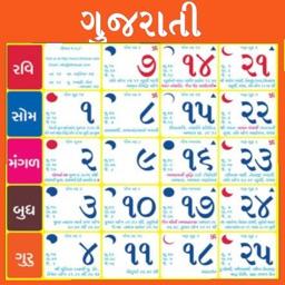 Gujarati Calendar 2021