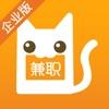 兼职猫招聘版-企业HR招聘软件