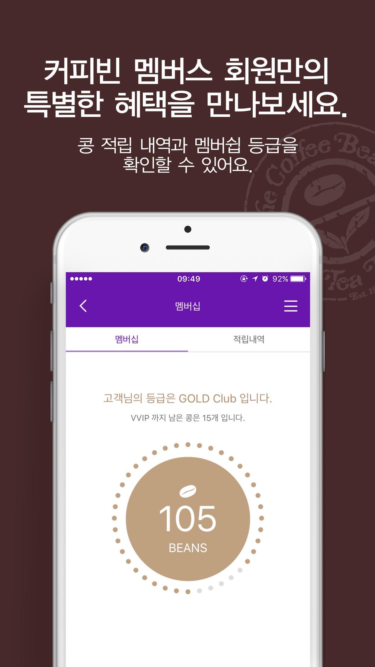 커피빈 멤버스 클럽 Screenshot