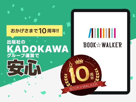 BOOK WALKER - 電子書籍アプリのおすすめ画像4
