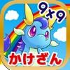 九九を覚えてモンスター図鑑あつめ! 「九九のトライ」 - iPhoneアプリ
