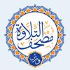 مصحف التلاوة - ورش