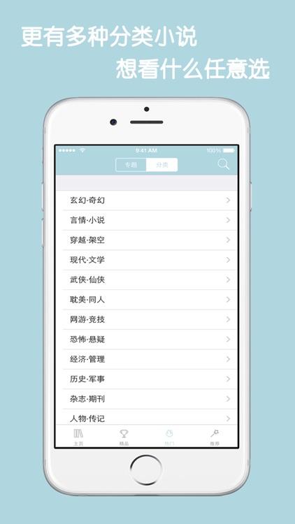 职场官场小说精排本大合集-了解职场内幕轻松升职 screenshot-4