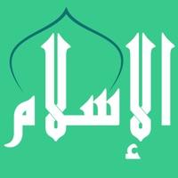 Islam Insider: Azan,Qibla,Hujj