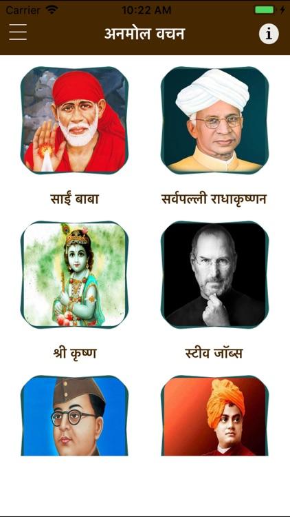Hindi Quotes and Status Whats screenshot-5