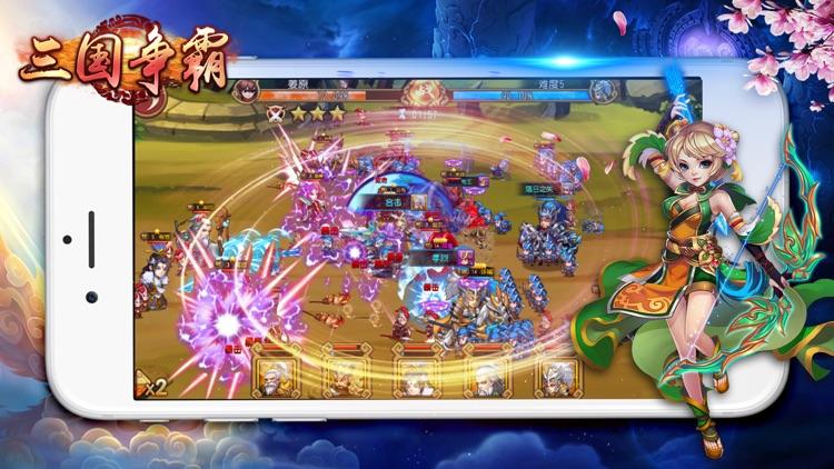 三国争霸OL-三国志群英霸业传奇游戏 screenshot-3