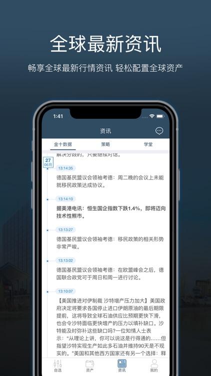 期货原油-期货外汇原油交易软件 screenshot-4