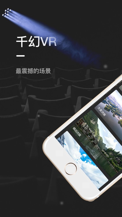 千幻魔镜VR-VR播放器、您的私人影院