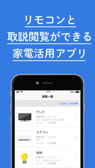 家電手帳 - あなたの家電をまとめて活用のスクリーンショット1