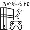 游戏平台模拟器:发现好游戏经营