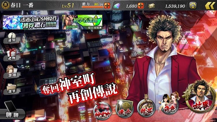 人中之龍Online screenshot-3