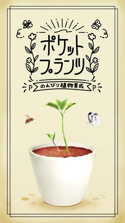 ポケットプランツ 人気の植物観察育成ゲーム