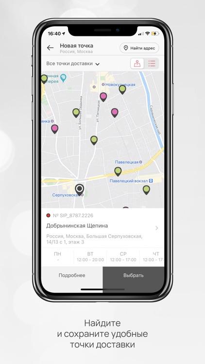 Faberlic 2.0 screenshot-5