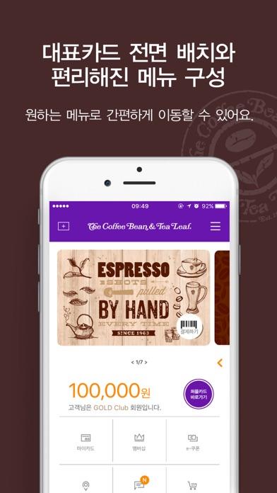 다운로드 커피빈 멤버스 클럽 Android 용