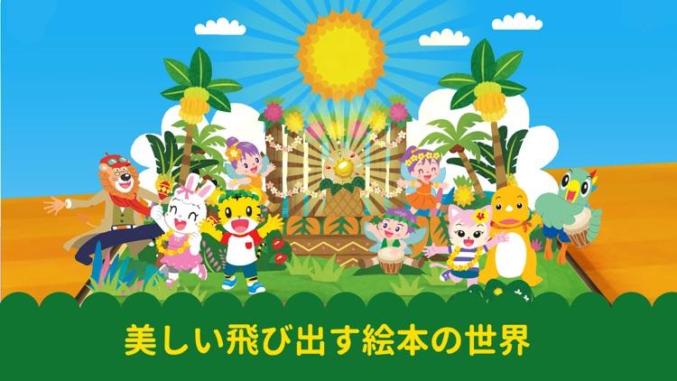 しまじろう冒険絵本アプリ screenshot-4