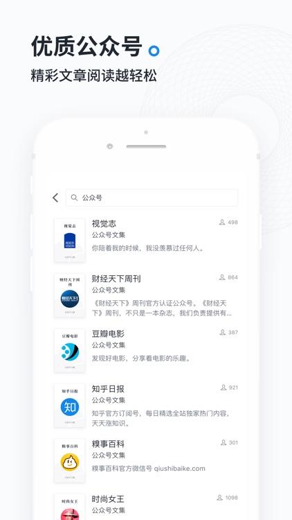 微信读书 screenshot-2