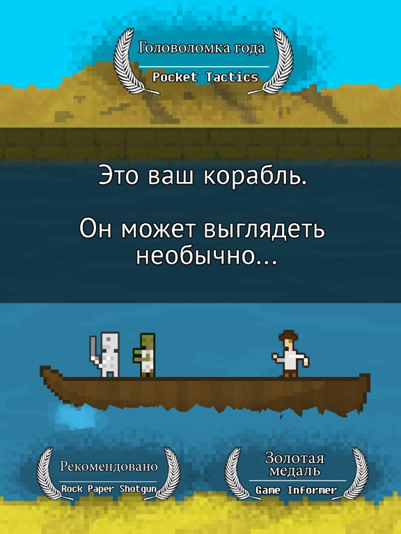 You Must Build A Boat на iPad