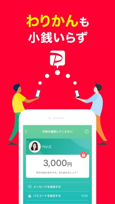 PayPay-ペイペイ(電子マネーでスマートにお支払い)のおすすめ画像9