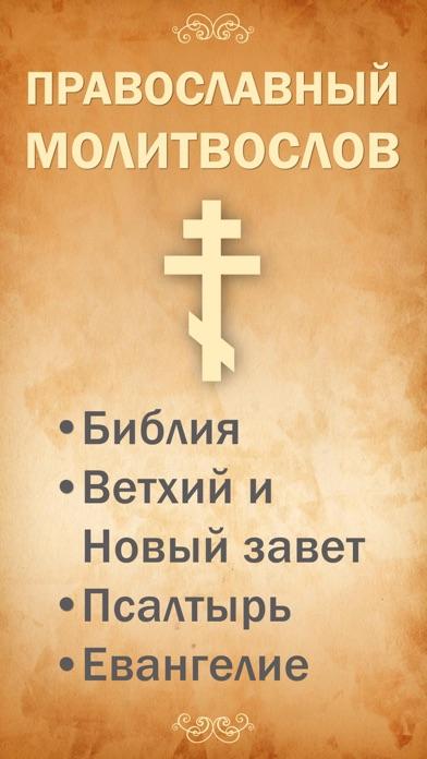 МОЛИТВОСЛОВ ПРАВОСЛАВНЫЙ ДЛЯ АНДРОИД СКАЧАТЬ БЕСПЛАТНО