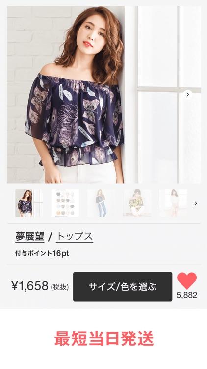 SHOPLIST(ショップリスト)-ファッション通販 screenshot-3