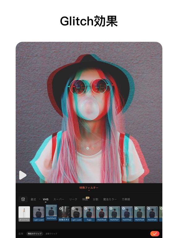 VivaVideo-動画編集&動画作成&動画加工のおすすめ画像1