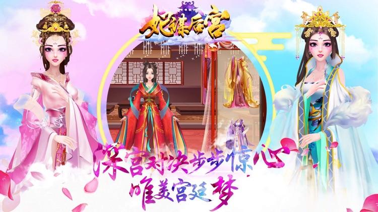 女生游戏 - 妃谋后宫·宫斗换装古代手游