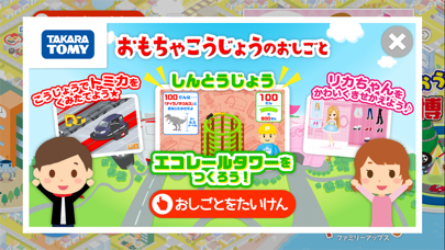 ファミリーアップス子供の知育アプリ ScreenShot1