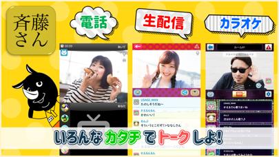斉藤さん ScreenShot1