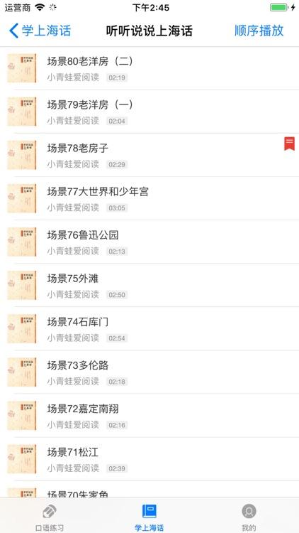 学上海话 screenshot-1