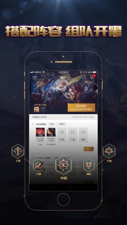 王者人生- for 王者荣耀 screenshot-5