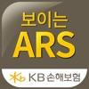 KB손해보험 보이는ARS